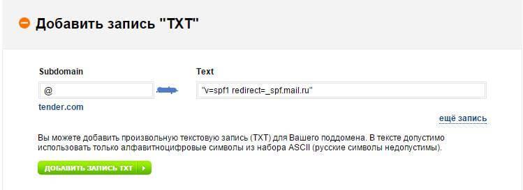 Как настроить почту mai.ru для бизнеса на reg.ru-11