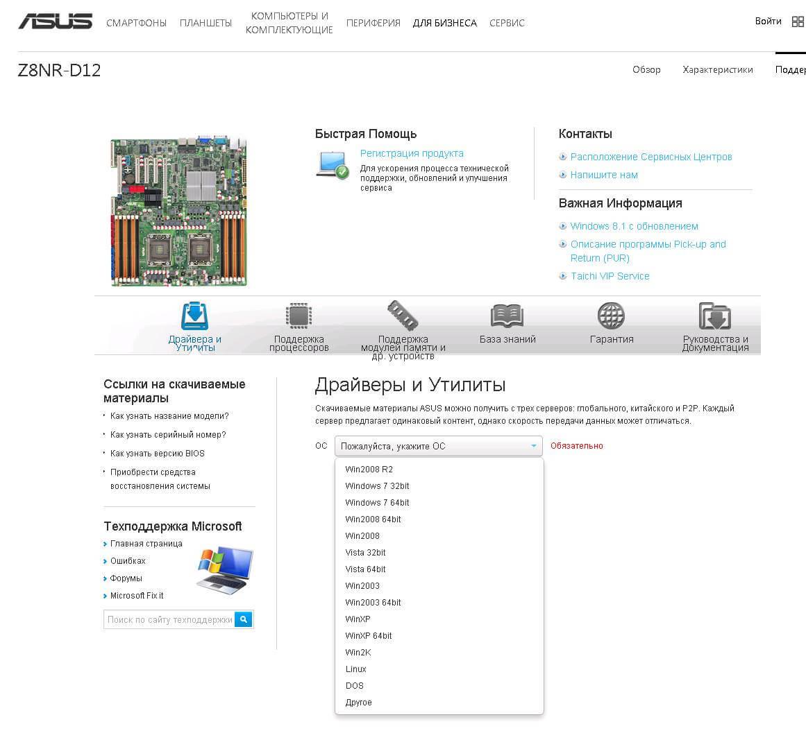 Как обновить BIOS на сервере Aquarius Server T50 D68-01