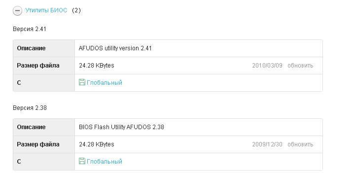 Как обновить BIOS на сервере Aquarius Server T50 D68-02