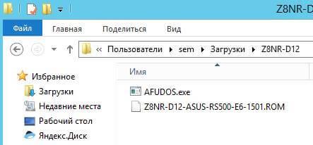 Как обновить BIOS на сервере Aquarius Server T50 D68-03