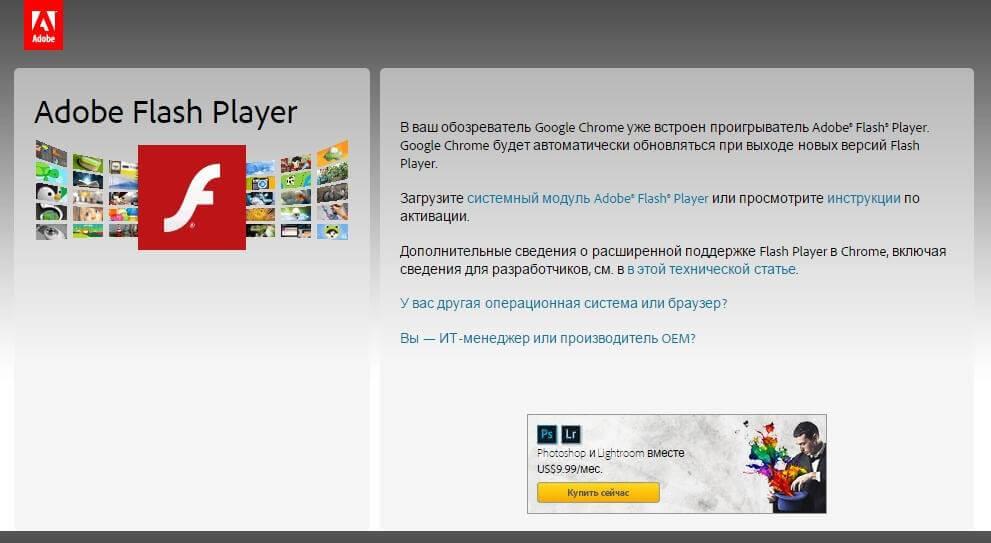 Как обновить flash player в Windows-07