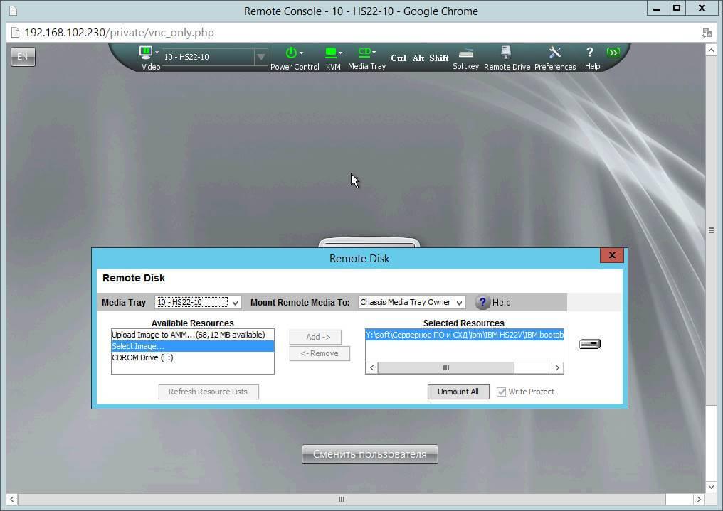 Как обновить все прошивки на IBM Blade HS22-08