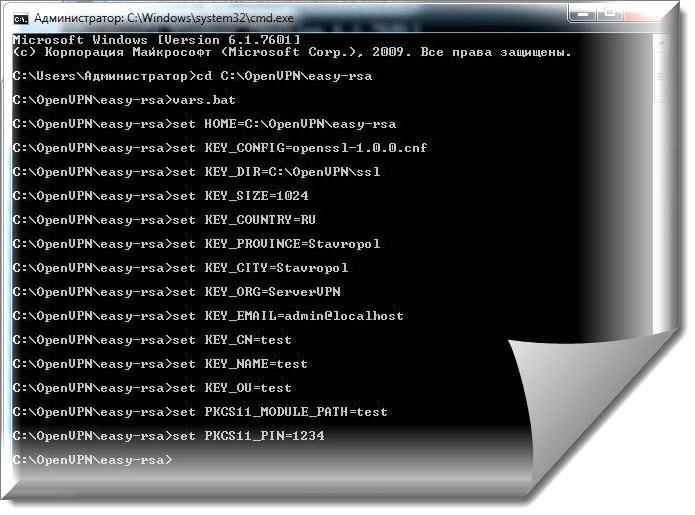 Как организовать канал между офисами при помощи OpenVPN с дополнительной парольной защитой-08