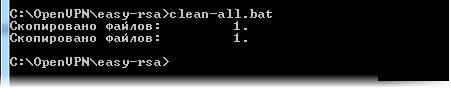 Как организовать канал между офисами при помощи OpenVPN с дополнительной парольной защитой-09
