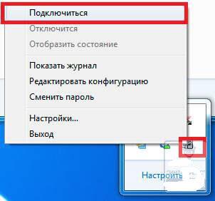 Как организовать канал между офисами при помощи OpenVPN с дополнительной парольной защитой-14