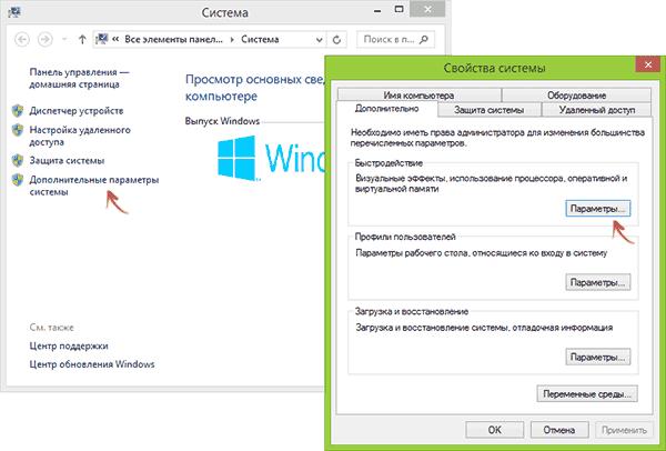 Как отключить DEP в Windows-02