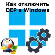 Как отключить DEP в Windows