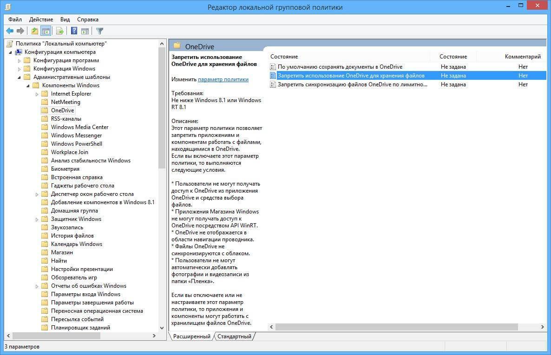 Как отключить OneDrive (SkyDrive) в Windows 8.1-02