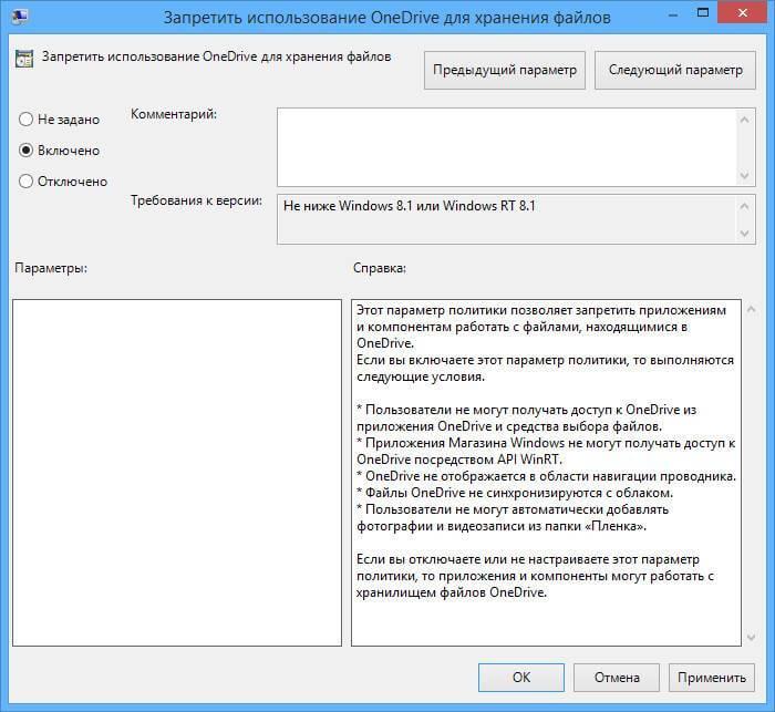 Как отключить OneDrive (SkyDrive) в Windows 8.1-03