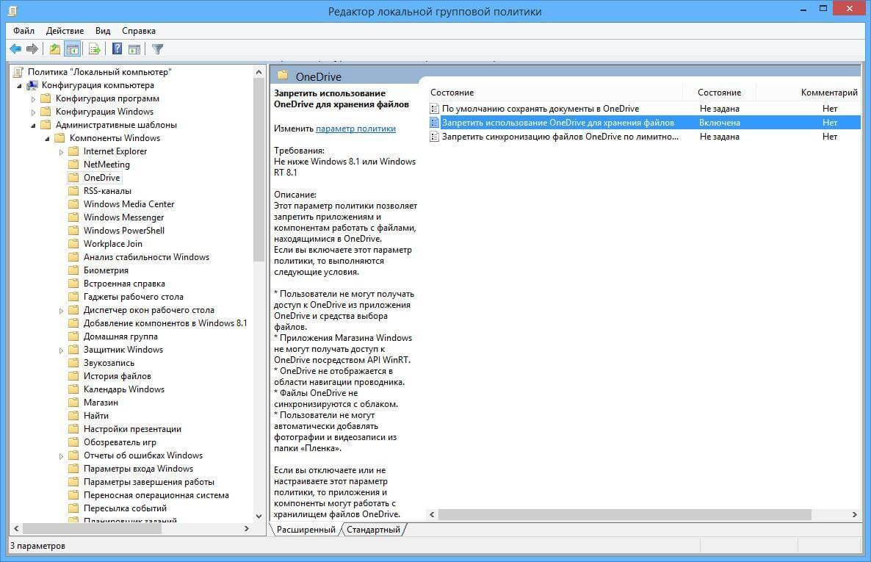 Как отключить OneDrive (SkyDrive) в Windows 8.1-04