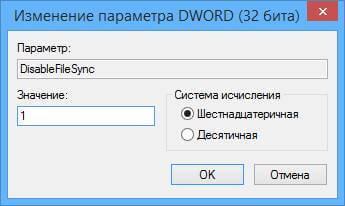Как отключить OneDrive (SkyDrive) в Windows 8.1-10