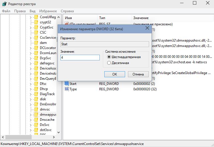 Как отключить кейлоггер Windows 10-03