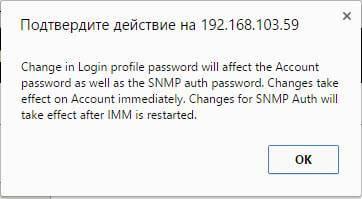 Как поменять пароль в Integrated Management Module (IMM)-03