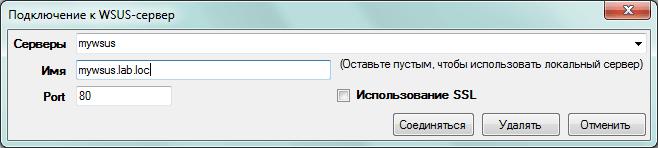 Как распространить программу при помощи WSUS и Local Update Publisher-01