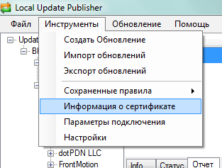 Как распространить программу при помощи WSUS и Local Update Publisher-02