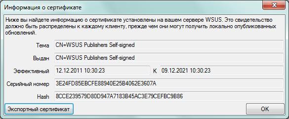 Как распространить программу при помощи WSUS и Local Update Publisher-03
