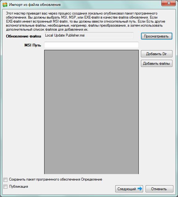 Как распространить программу при помощи WSUS и Local Update Publisher-05