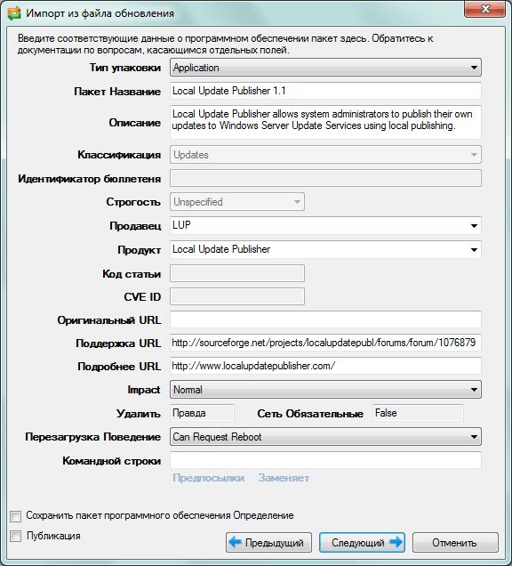 Как распространить программу при помощи WSUS и Local Update Publisher-06