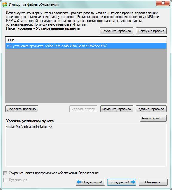 Как распространить программу при помощи WSUS и Local Update Publisher-07