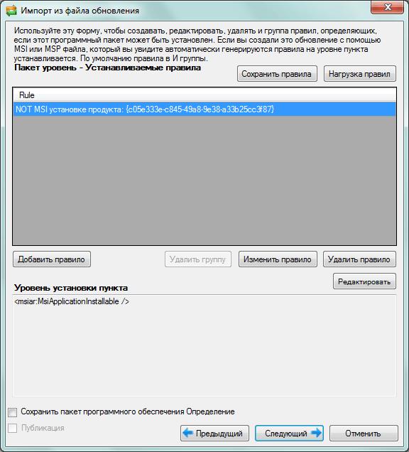 Как распространить программу при помощи WSUS и Local Update Publisher-08