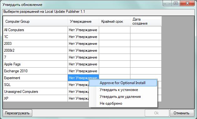 Как распространить программу при помощи WSUS и Local Update Publisher-10