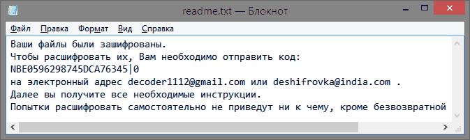 Как расшифровать файлы после вируса-03