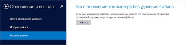 Как сделать откат системы Windows 8.1-03