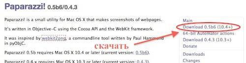 Как сделать скриншот на Mac-11