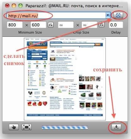 Как сделать скриншот на imac