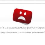 Как снять блокировку сайта провайдером