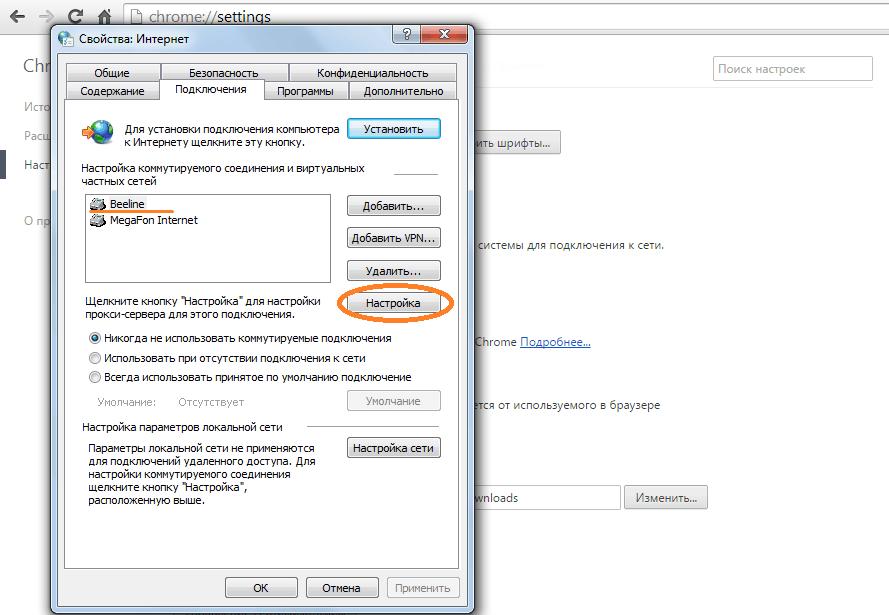 Как снять блокировку сайта провайдером-07