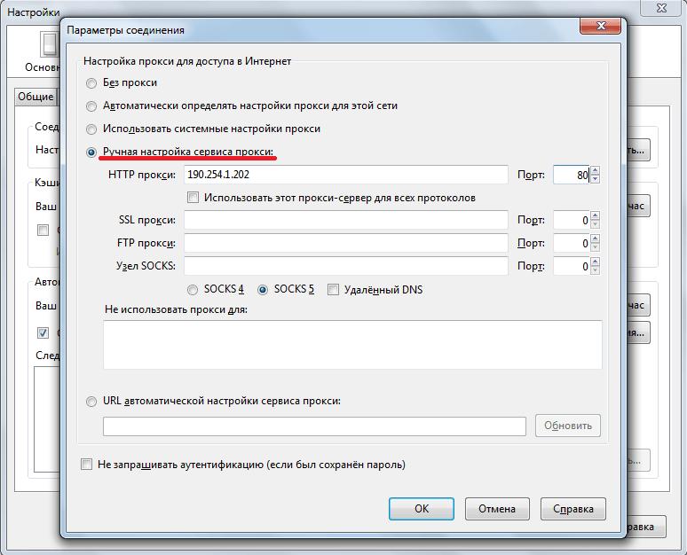 Как снять блокировку сайта провайдером-11