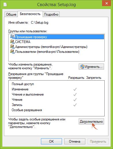 Как стать владельцем папки или файла в Windows-04