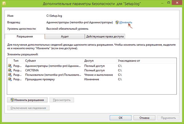 Как стать владельцем папки или файла в Windows-05