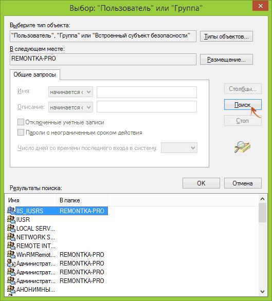 Как стать владельцем папки или файла в Windows-06