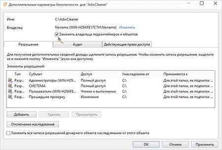 Как стать владельцем папки или файла в Windows-07