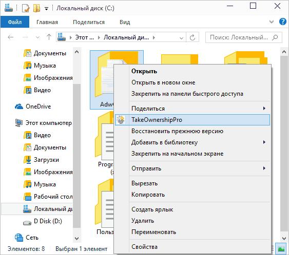 Как стать владельцем папки или файла в Windows-08
