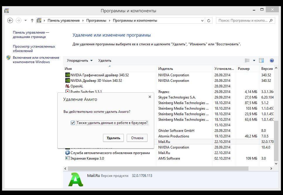 Как удалить Амиго браузер-05