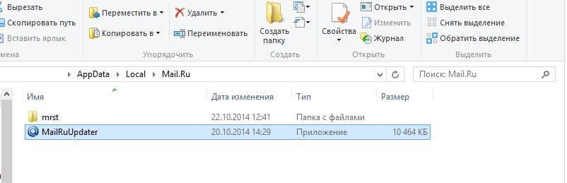 Как удалить Амиго браузер-08