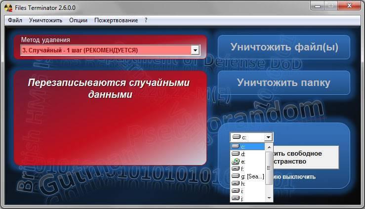 Как удалить файл на 100% с помощью Files Terminator Free-04