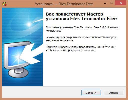 Как удалить файл на 100% с помощью Files Terminator Free-11
