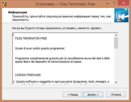 Как удалить файл на 100% с помощью Files Terminator Free-12