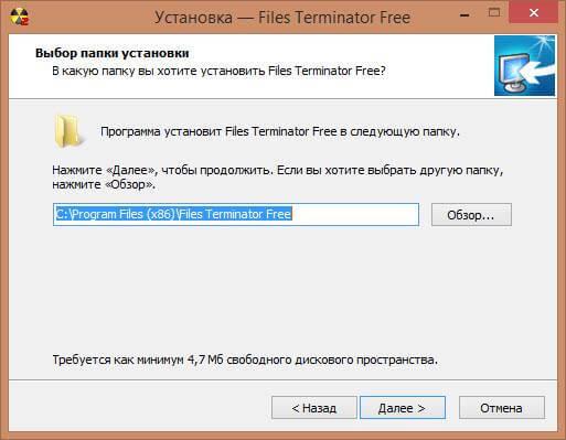 Как удалить файл на 100% с помощью Files Terminator Free-13