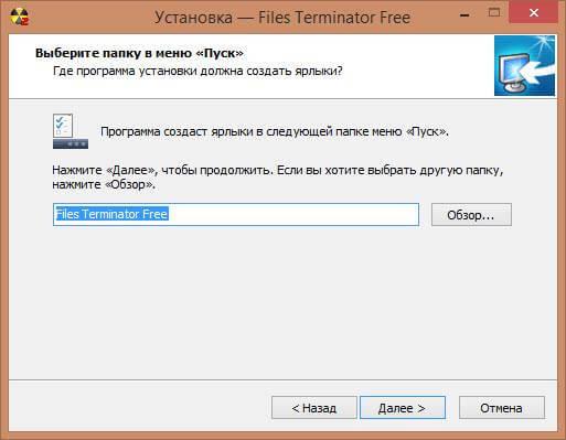 Как удалить файл на 100% с помощью Files Terminator Free-14