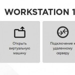 Как установить ESXI 5.5 на флешку с помощью VMware workstation 11