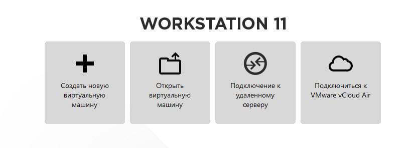 Как установить ESXI 5.5 на флешку с помощью VMware workstation 11-01