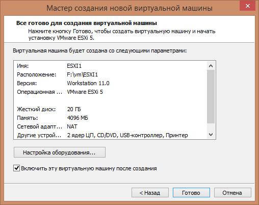 Как установить ESXI 5.5 на флешку с помощью VMware workstation 11-06