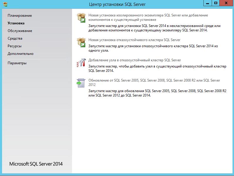 Как установить MS SQL 2014-01