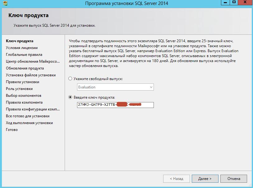 Как установить MS SQL 2014-02