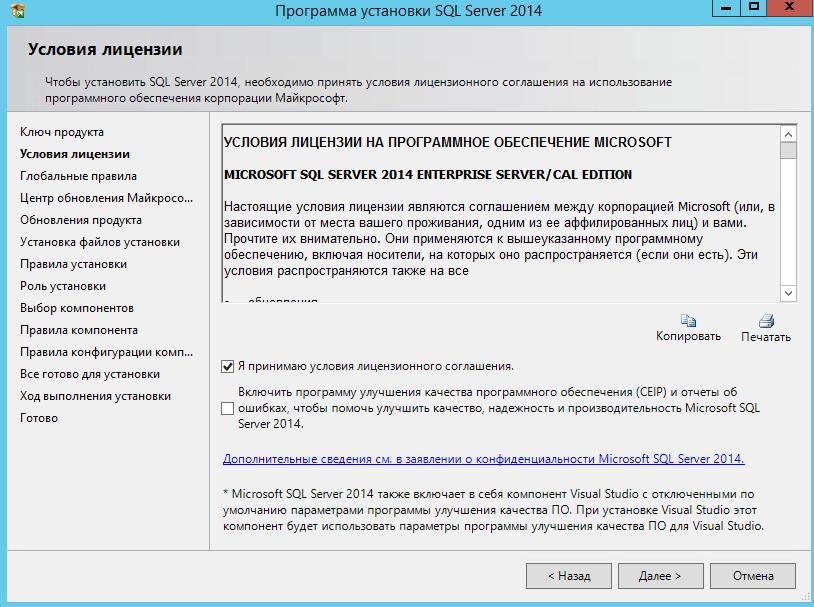Как установить MS SQL 2014-03